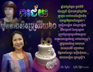 Por Chey Choun Neang Seus Srei Vei Hok Sep