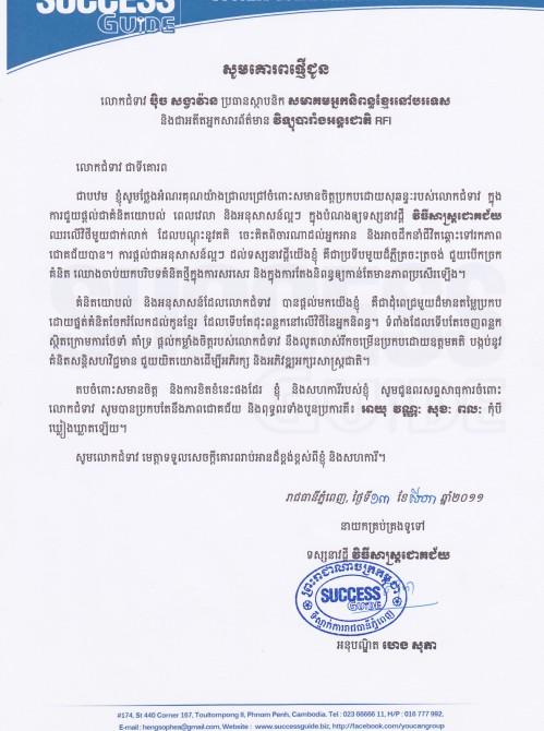 CERTIFICAT SUCCESS MAGAZINE DU 13- 08- 2011_115637
