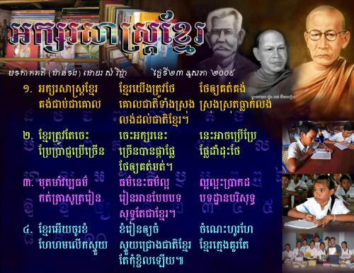 Aksor Sastr khmer (by Sam Vichea)