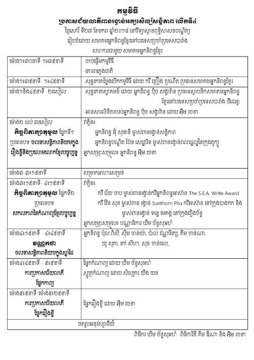 Agenda-aeke-2017