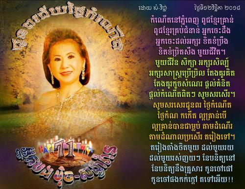 ChouN Por Chey Th'ngai Kamnoet Neak Bang Pech Sawawann